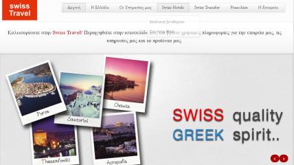 κατασκευή ιστοσελίδας ταξιδιωτικών επιχειρήσεων