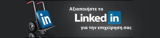 LinkedIn για επιχειρήσεις