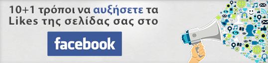 πως να αυξήσετε τα like της σελίδας σας στο Facebook
