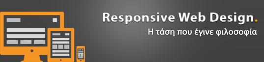 Responsive Web Design και Κατασκευή Ιστεσελίδων